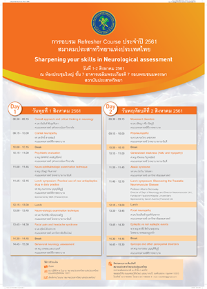 การอบรม Refresher Course ประจำปี 2561 โดยมี Theme �Sharpening your skills in neurological assessment�