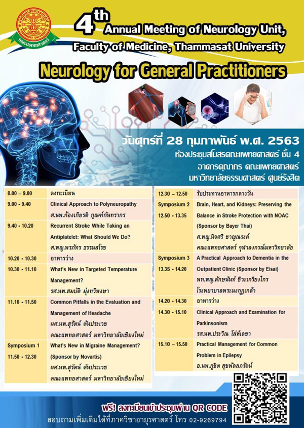 4th Annual Meeting of Neurology Unit, Faculty of Medicine, Thammasat University : Neurology for Ceneral Practitioners