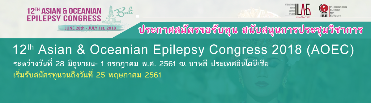 http://www.neurothai.org/content.php?id=296