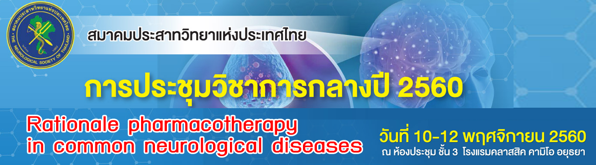 http://neurothai.registration-master.com/content.php?id=16