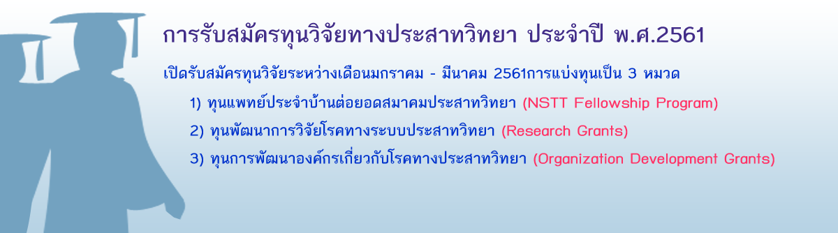 http://www.neurothai.org/content_news.php?id=272