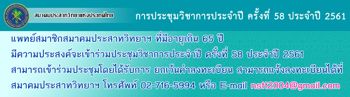 http://www.neurothai.org/content.php?id=274