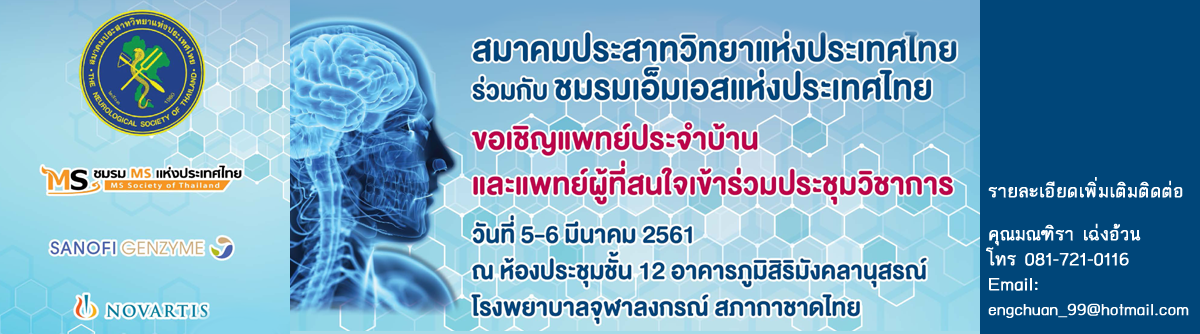 http://www.neurothai.org/content.php?id=290