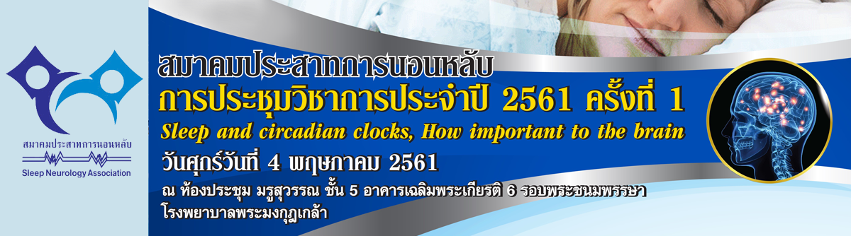 http://www.neurothai.org/content.php?id=293