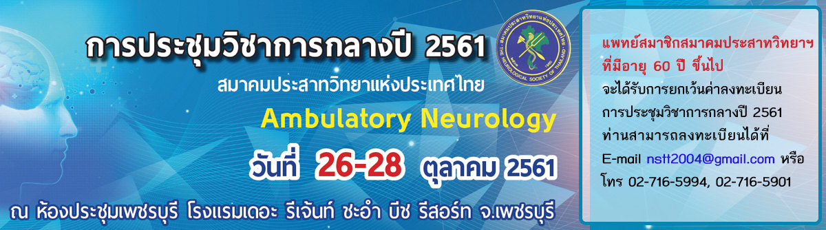 http://www.neurothai.org/content.php?id=307