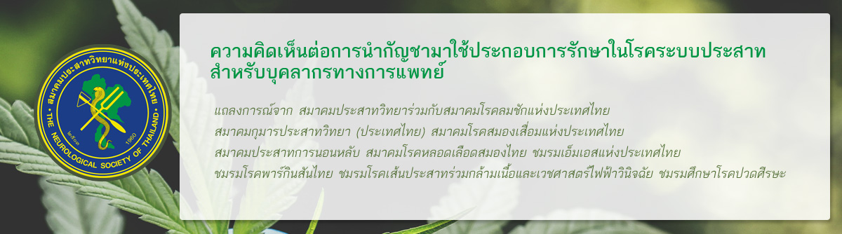 http://www.neurothai.org/content.php?id=324