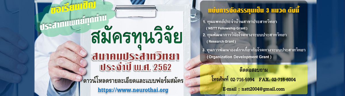 http://www.neurothai.org/content.php?id=334